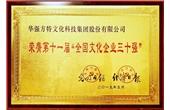 """ca88手机版 -ca88手机版_ca88手机版会员登录会员登录方特荣获第十一届""""全国文化企业30强"""""""