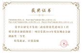 ca88手机版 -ca88手机版_ca88手机版会员登录会员登录保险经纪公司IDI模式荣获2018年度深圳市金融创新奖