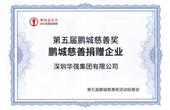 亚搏手机版官方下载集团荣获第五届鹏城慈善奖捐赠企业奖